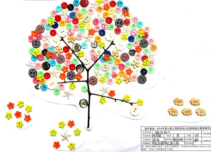 树纽扣贴画图片大全-水果剪贴画图片