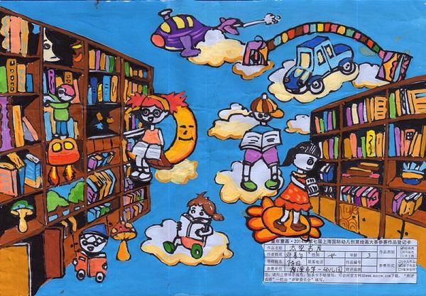 《太空书屋》图片